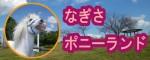 nagisa2_jpg