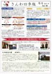さんわ四季報 2013冬号 Vol.48
