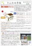 さんわ四季報2014秋号vol.51