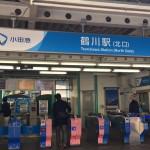 小田急線鶴川駅