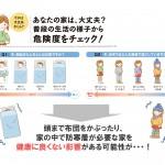 40周年フェア 【理科・保健編】モニター資料