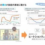 40周年フェア 【理科・保健編】モニター資料_ページ_1