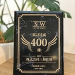 SW400棟達成