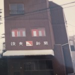 新聞販売店 YC読売センター町田木曽
